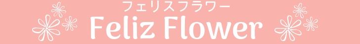 千葉県松戸市のポーセラーツ教室 フェリスフラワー